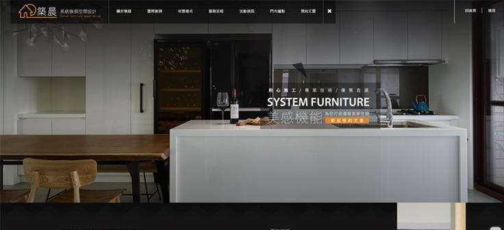 築晨系統傢俱設計有限公司