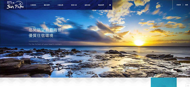 水漾森林民宿網站設計