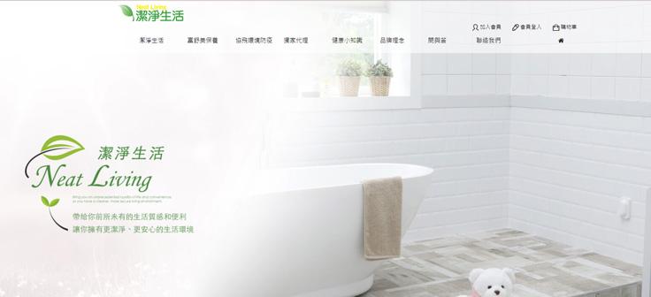 協飛企業-購物車網站