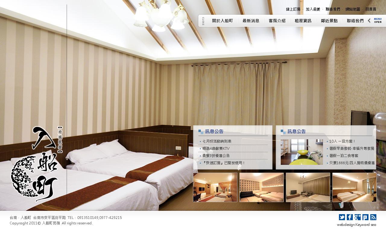 新闻中心 最新消息 > 入船町民宿网页设计中  公司形象网站-限时优惠